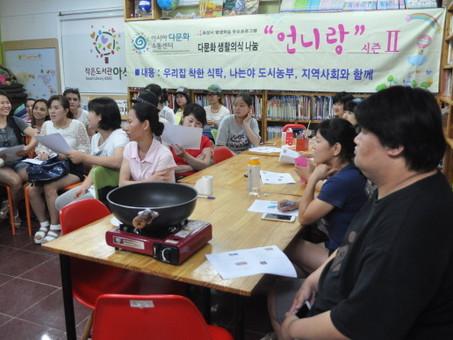 천연조미료 만들기/영양 주먹밥 - 언니랑 시즌2