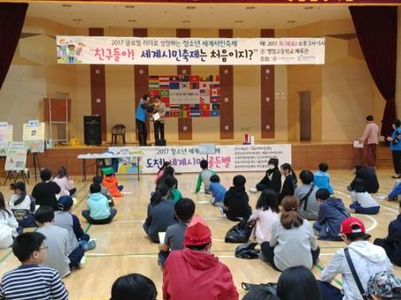 도전 세계시민 골든벨, 그리고 청소년 세계시민축제