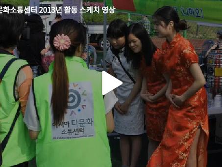 아시아다문화소통센터 2013년 활동 스케치 영상