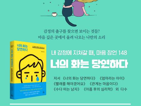 """""""너의 화는 당연하다"""" 박성만 작가 초청 강연회"""