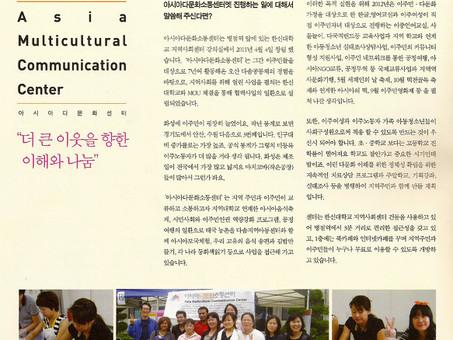 이주민의 문화 소통공간 ... 아시아다문화소통센터 이용근 소장