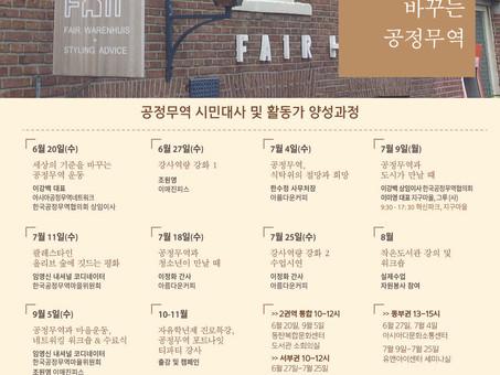 공정무역 강사양성과정 안내