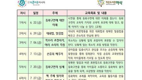 다국어 동화구연가 양성과정(4기) 모집