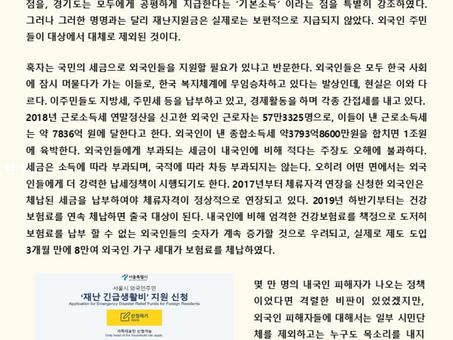 [무지개광장 칼럼] 보편적 복지와 외국인 주민