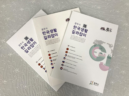광주시, 결혼이주여성·외국인 주민 위한 '한국생활 길라잡이 책자' 발간