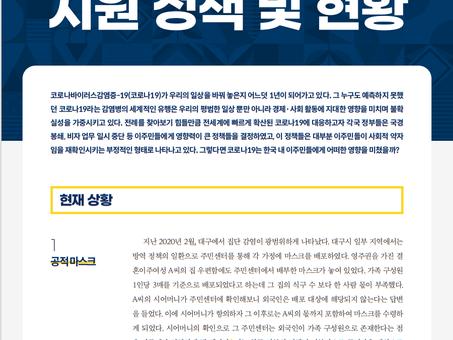 [서울대학교 국제 이주와 포용사회센터 이슈브리프] 코로나19와 한국의 이주민
