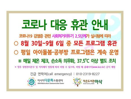 코로나 대응 휴관 안내(8.30~9.6)