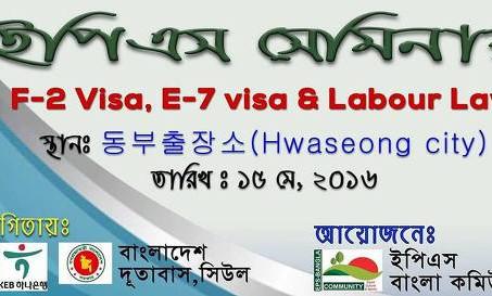 방글라 커뮤니티, 지역사회 정보교류 세미나 화성에서 가져
