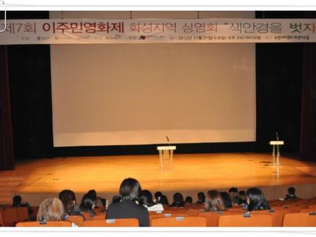 제7회 이주민영화제 화성지역상영회