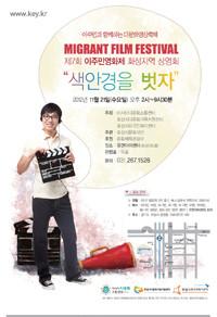 [기호일보] 색다른 이웃들 이해의 장..21일 제7회 이주민영화제