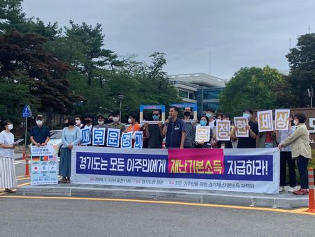 """""""비대면 학습지원금"""" 차별 중단을 촉구하는 시민사회단체 성명 발표"""