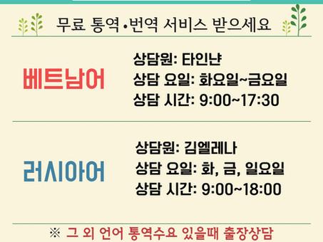 경기도 통역서포터즈 운영