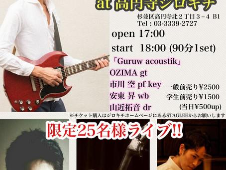 6月3日「Guruw acoustik」ライブ!!