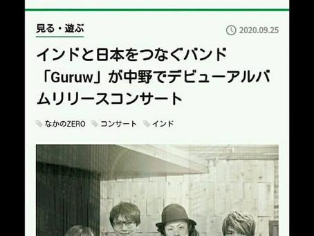 中野経済新聞がGuruwを取り上げてくれました
