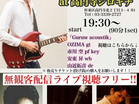 次回7月2日(金)「Guruw acoustik」at 高円寺ジロキチ 無料無観客配信ライブ開催