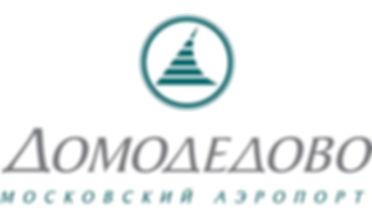 Домодедово.jpg