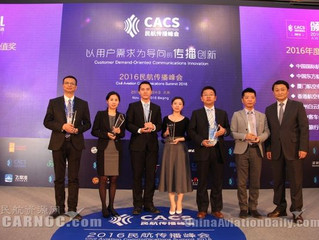 CACS Summit 2016 Announces Awards for Brands and Branding  China Aviation Daily