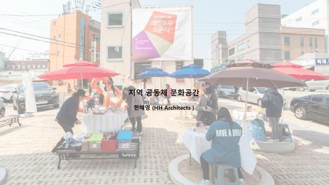 2017.04ㅣ2017 농촌자원 신기술시범사업 대상자 교육, 한혜영 소장님 특강