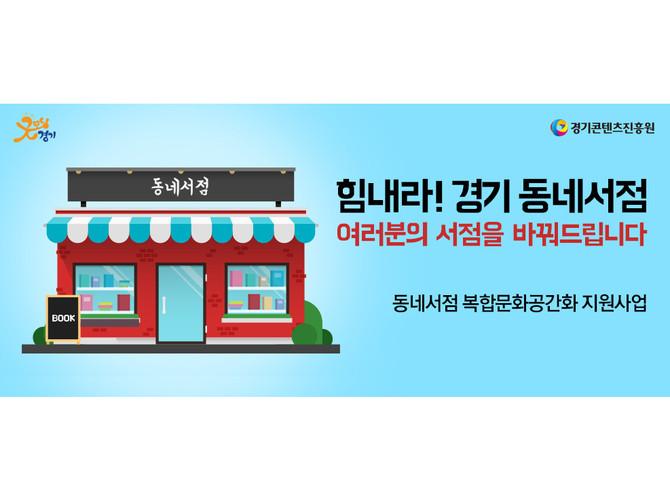 2018.01 l 힘내라! 경기 동네서점 프로젝트 건축가 선정
