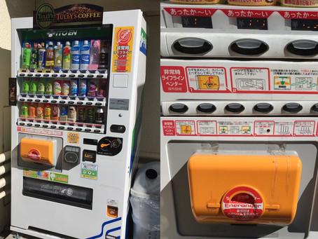 Emergency vending machine
