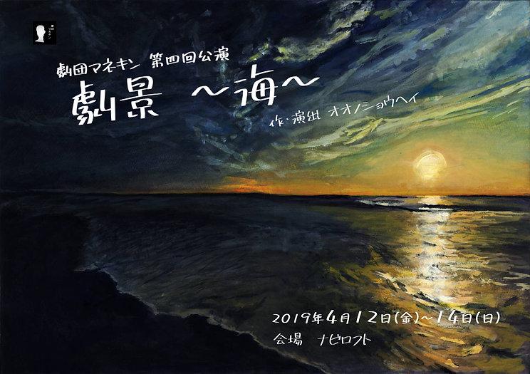 マネキン第四回公演 劇景~海~表.jpg