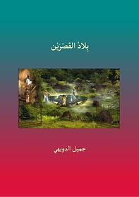 غلاف بلاد القصرين_0001.jpg