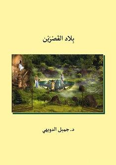 غلاف بلاد القصرين_00001.jpg