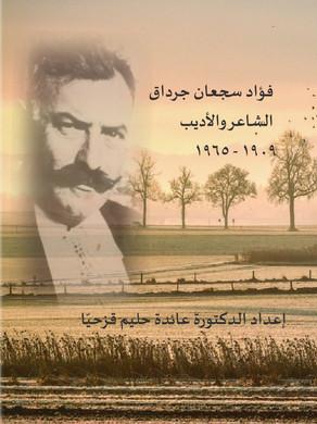 كتاب للدكتورة عائدة قزحيا عن الشاعر فؤاد جرداق بعناية أفكار اغترابية