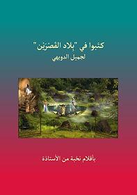 غلاف كتبوا بلاد القصرين_00001.jpg
