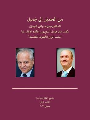 د. جوزيف ياغي الجميّل يكتب عن مهرجان الأدب الراقي الخامس - سيدني