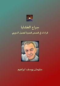 غلاف سليمان 2.jpg