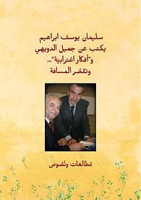 غلاف سليمان 1.jpg