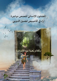 غلاف مطالعات (2)_0001.jpg