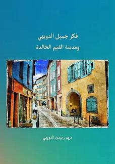 غلاف مريم القيم.jpg