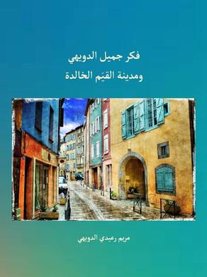 جميل الدويهي: مريم تكتب عن المدينة السامية