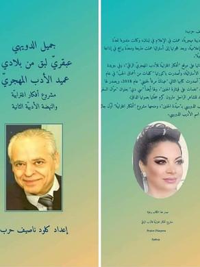 د. عماد يونس فغالي يكتب عن لقب عميد أدباء المهجر-العبقري اللبق