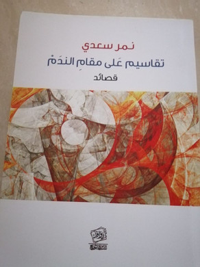 محمد رشوقي - شاعر من المغرب يكتب عن الشاعر نمر سعدي