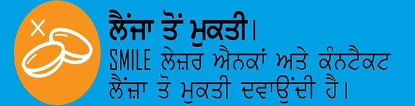 Smile eye surgery. Freedom from contact lenses. Vector. Singla Eye Hospital and Laser Vision Centre, Kotkapura, Punjab