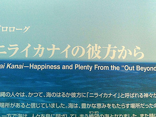 Nirai Kanai: happiness and plenty from the out beyond