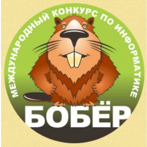 Сертификаты Международного конкурса «Бобёр – 2020»!