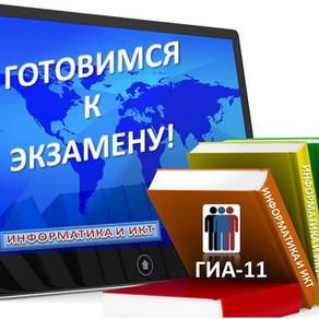 """Дистанционный практикум по предмету """"Информатика и ИКТ"""""""