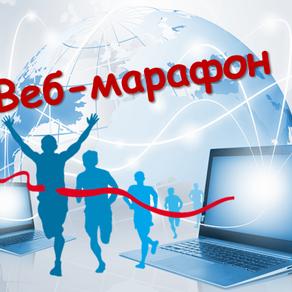 Веб-марафон. Занятие 2