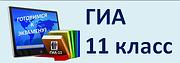 ГИА11.png