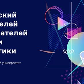 Всероссийский съезд учителей и преподавателей математики и информатики
