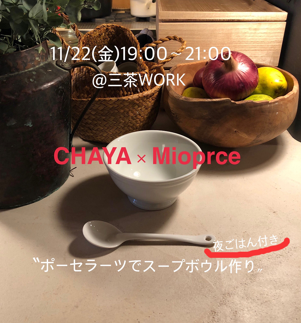 CHAYA×Mioporceワークショップ