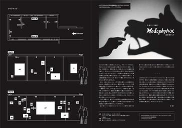 Hodophylax_TOKYOGRAPHIE-13