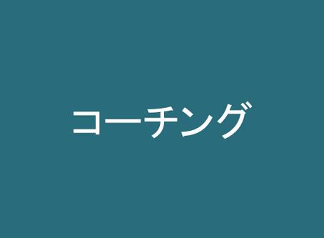 【募集終了】(2017年5月)アドラー・コーチング基礎講座(全2回)
