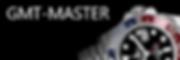 ROLEX GMT-MASTER 系列