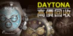 banner_daytona.jpg