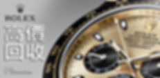 banner1_Rolex.jpg